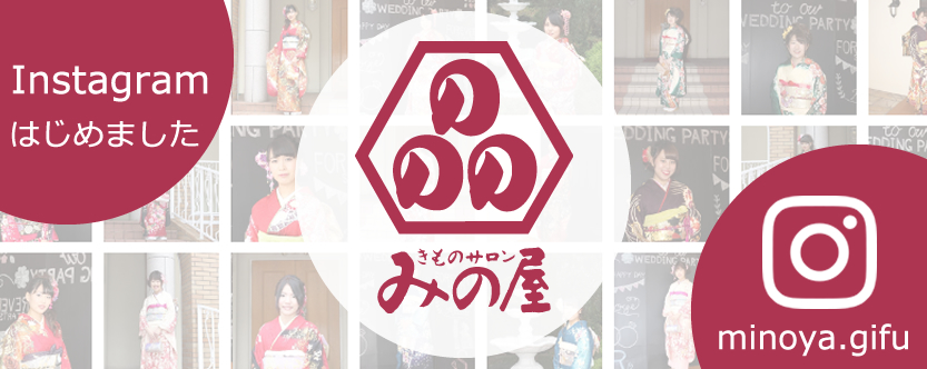 きものサロンみの屋instagram